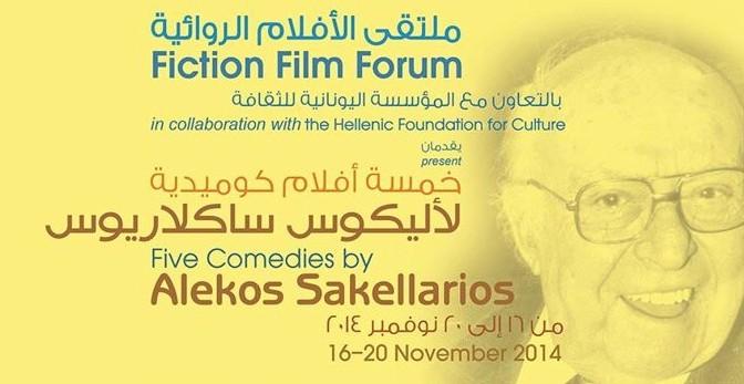 Poster for Sakellarios festival, Bibalex 2014