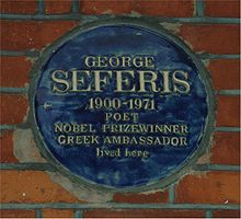 Plaque on the house in London, where Giorgios Seferis lived, while Greek ambassador there.