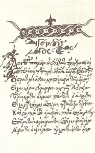 Epic of Digenis Akrites, Athens National Library manuscript.