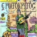 1950s comic book version of the famous poem - Erotocritos.