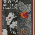 Poster for performance of  The Coupling at The National Theatre of Northern Greece.
