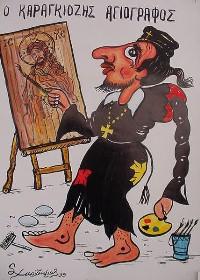 Icon painter, Karagiozis figure, courtesy of the Haridimos Shadow Puppet Museum.