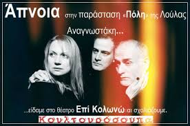 Poster for a play by Loula Anagnostaki.