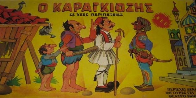 Vintage box of Karagiozis puppets. Public Domain.