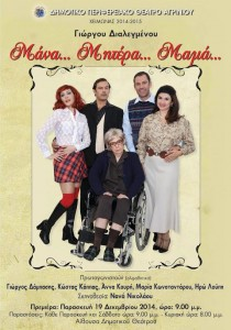 Poster for Mother, Mom, Mama, a play by Yorgos Dialegmenos.
