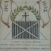 Emblem of the Philike Etairia. HFC.