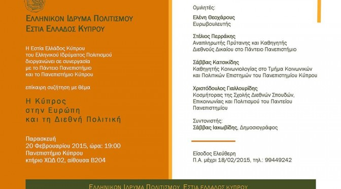 Cyprus in Europe invitation, Nicosia 2015