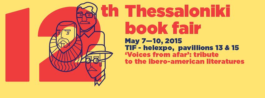 Iberian-American TBF 2015