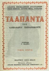 "Cover of Papadiamantis' work ""Ta Apanta."""