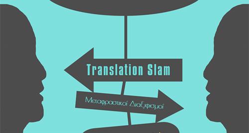 2015-12-09-ΑΘ-TRANSLATION SLAM-ΛΕΠΤΟΜΕΡΕΙΑ ΑΦΙΣΑΣ