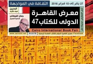 Ενημερωτικό-υλικό-της-47ης-Διεθνούς-Έκθεσης-Βιβλίου-Καΐρου
