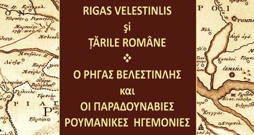 Book presentation about Rigas Velestinlis in Bucharest