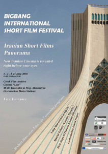Big Bang International Short Film Festival, Athens, June 1-3, 2018.