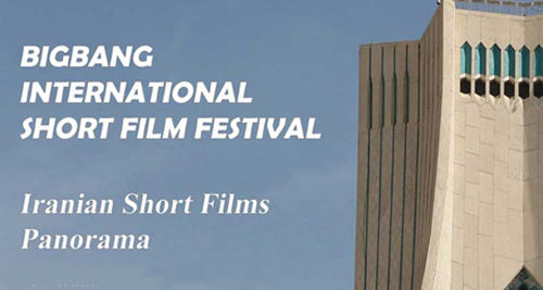 Big Bang International Short Film Festival – Athens, June 1-3, 2018