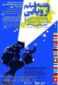 European Film Week in Iran, October 12th to 19th, 2018.