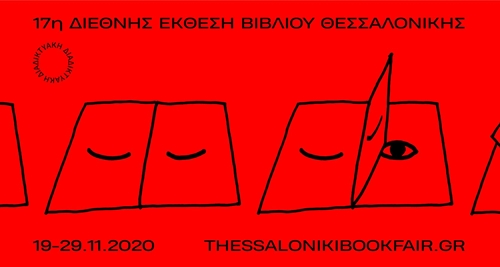 With an innovative approach and with over 40,000 visitors the 17th International Book Fair of Thessaloniki