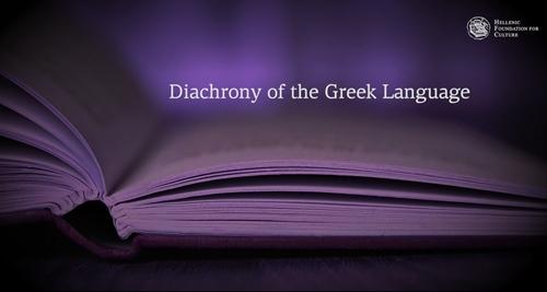 """The power of Greek Language"" by George Babiniotis"